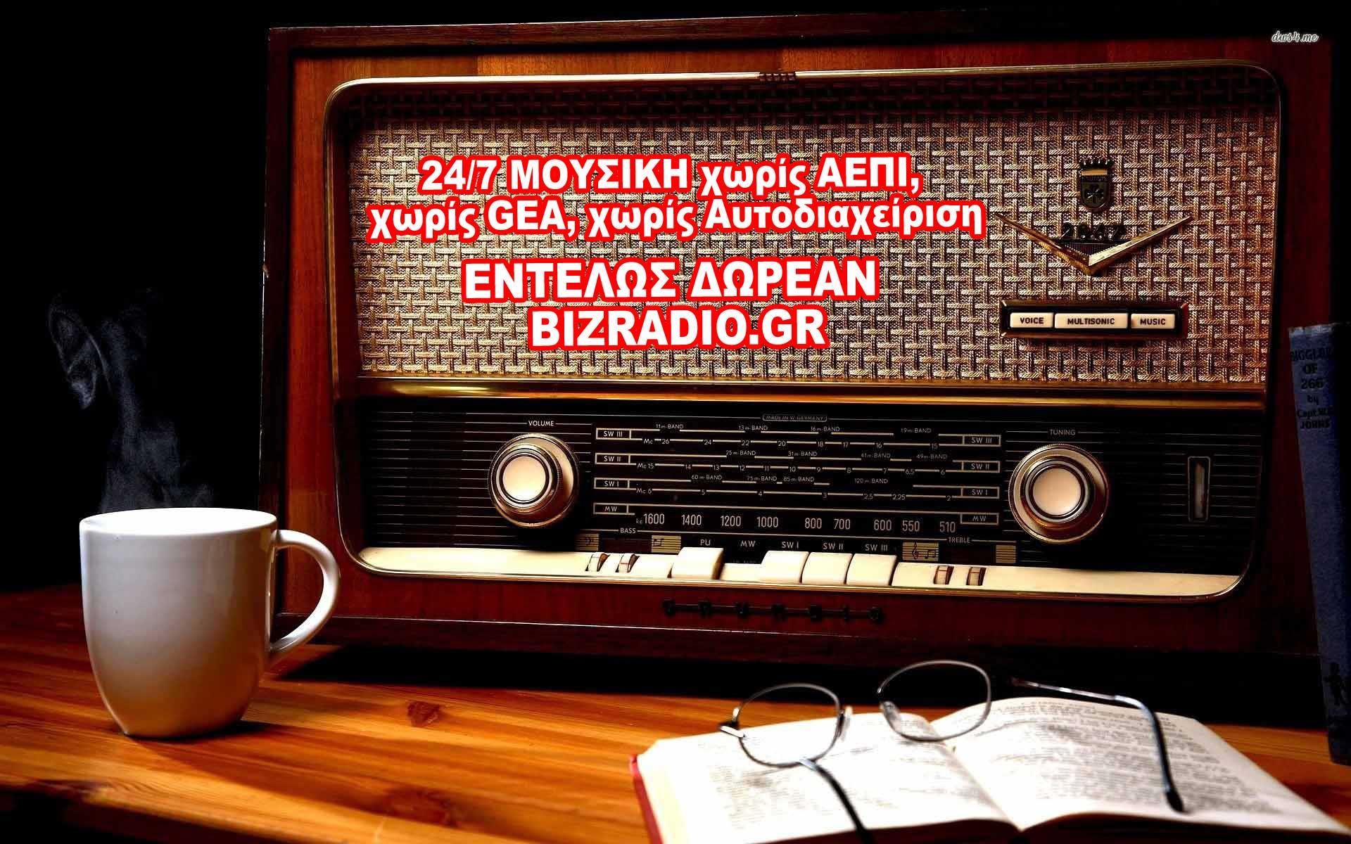 BizRadio.gr